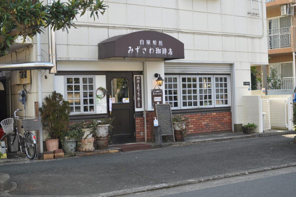 みずさわ珈琲店