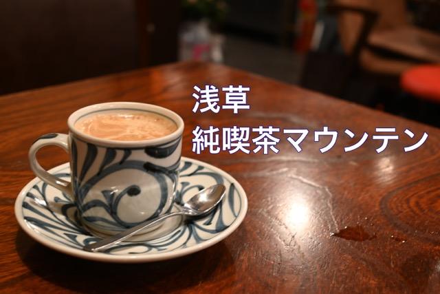 浅草純喫茶マウンテン