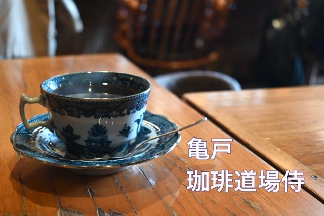 亀戸珈琲道場侍