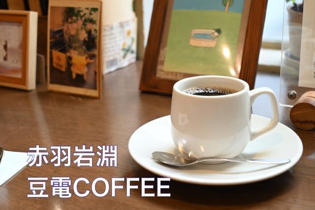 赤羽岩淵豆電coffee