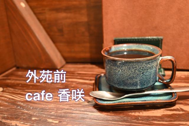 外苑前cafe香咲