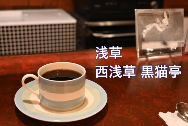 西浅草黒猫亭