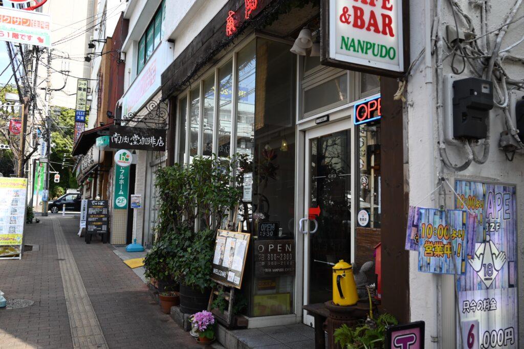 南風堂珈琲店