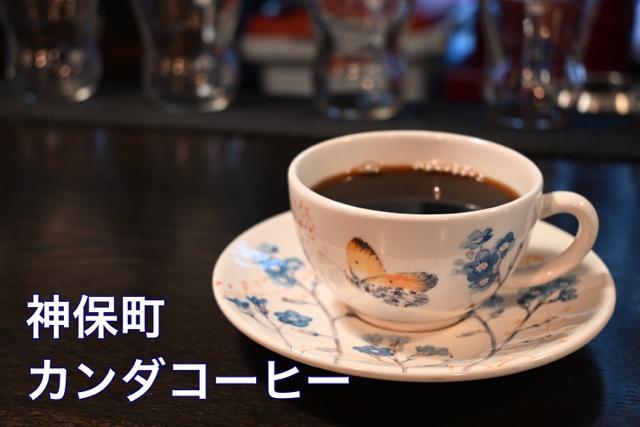 カンダコーヒー