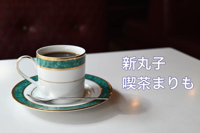 喫茶まりも