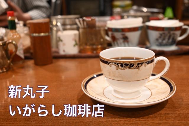 新丸子いがらし珈琲店