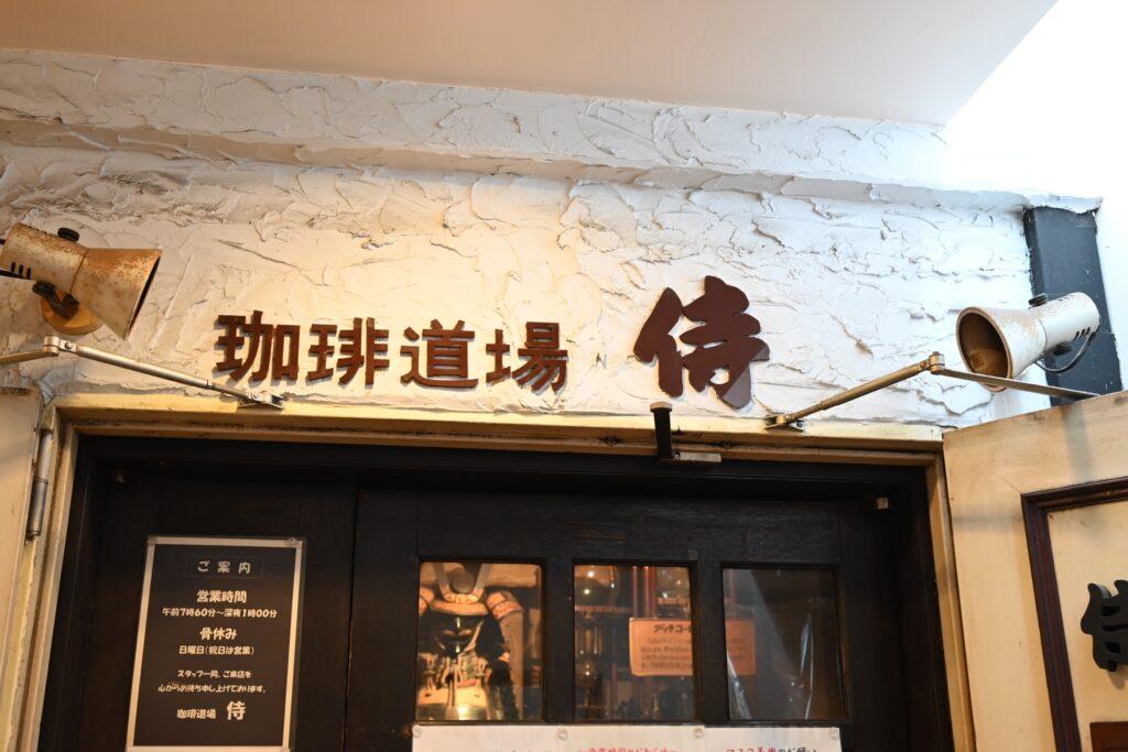 珈琲道場侍