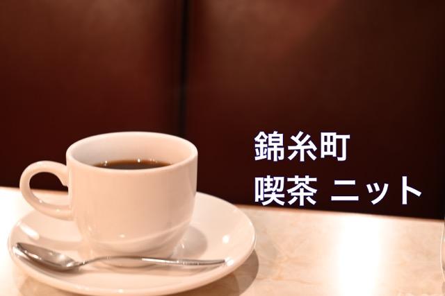 錦糸町喫茶ニット
