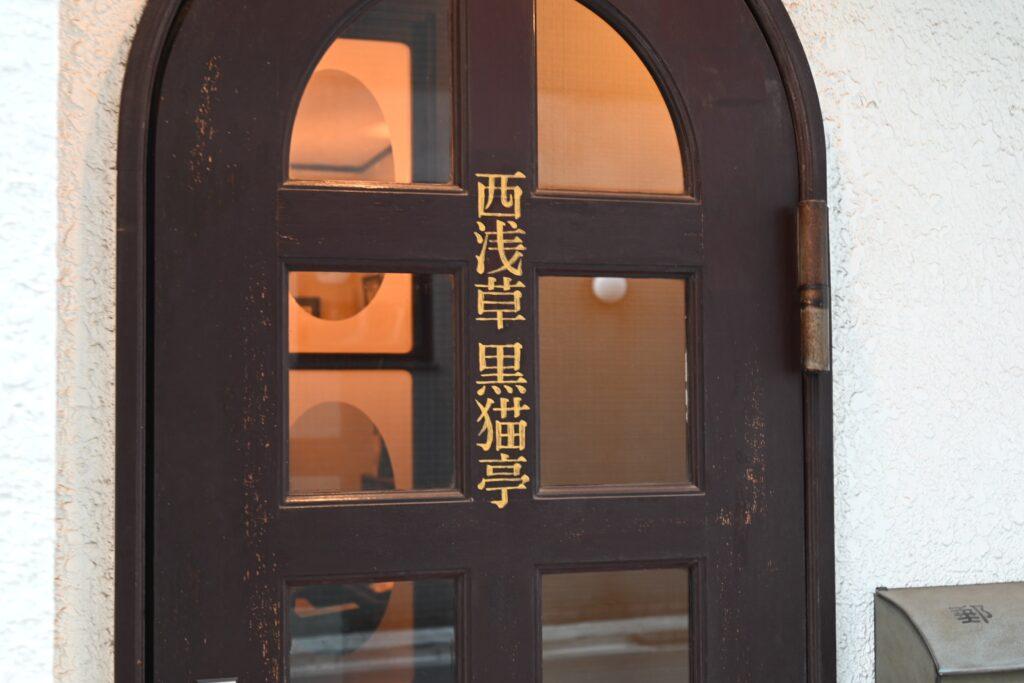 西浅草 黒猫亭