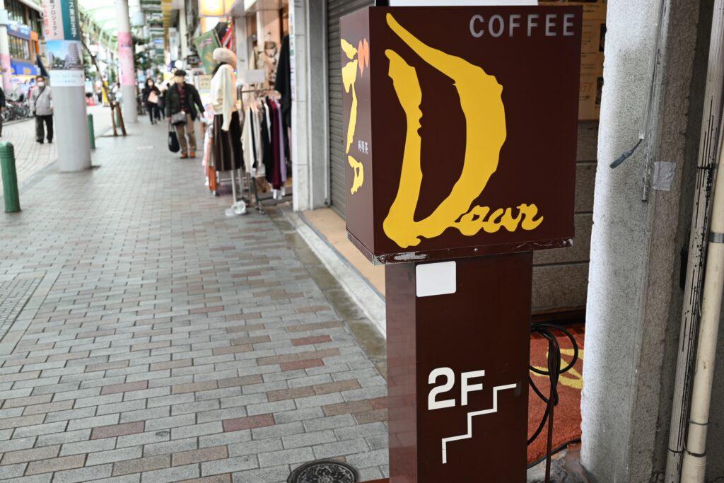 純喫茶デア