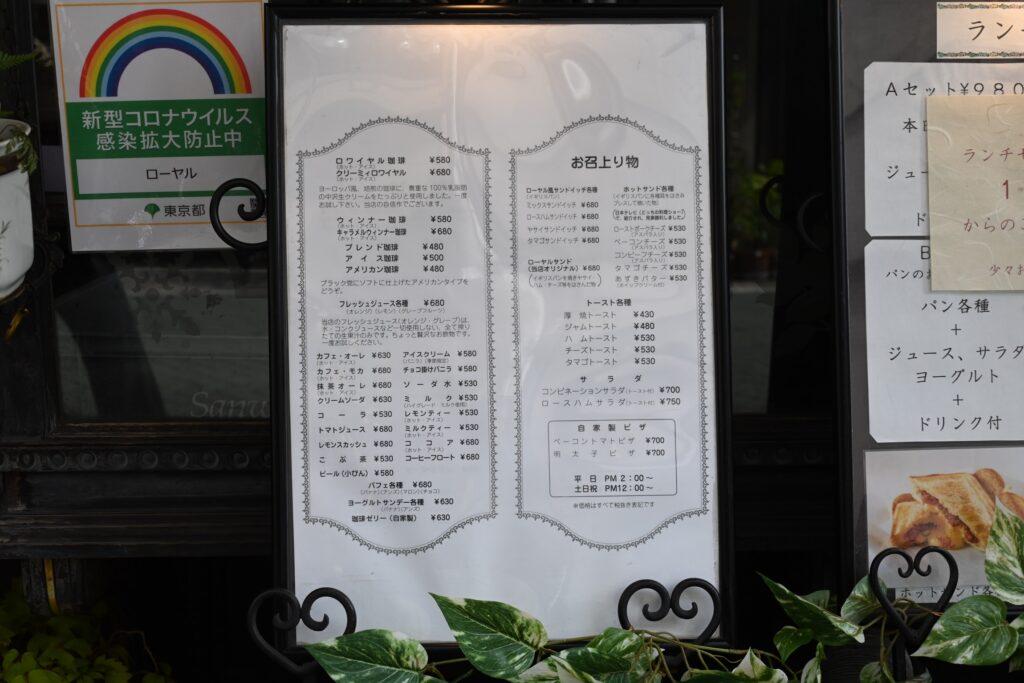 ローヤル珈琲店メニュー