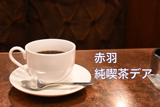 赤羽純喫茶デア
