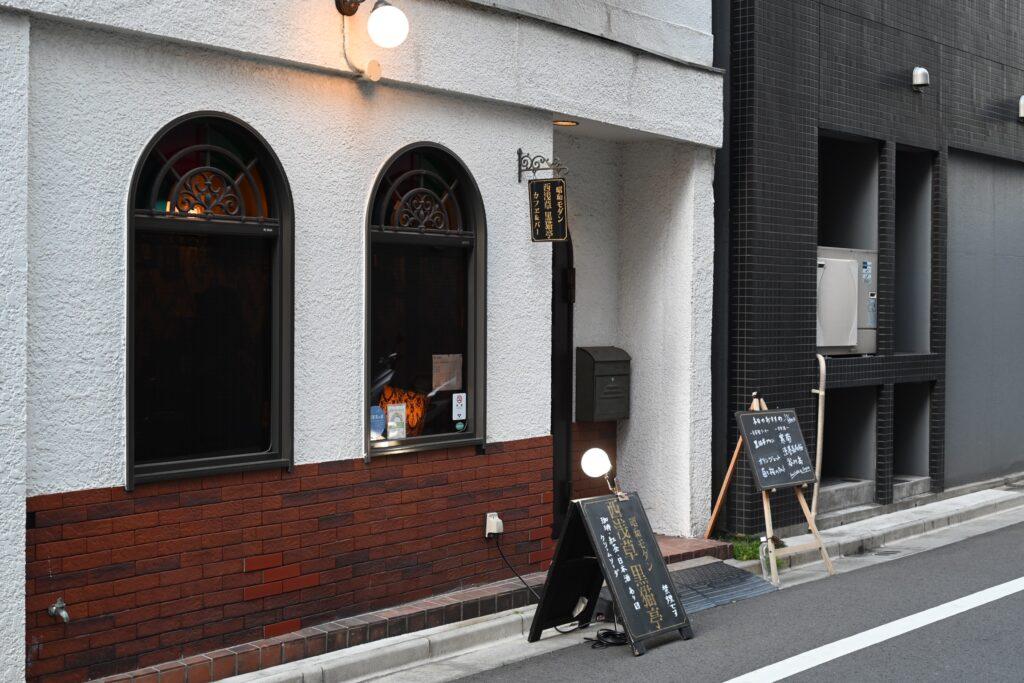 西浅草黒猫亭の外観