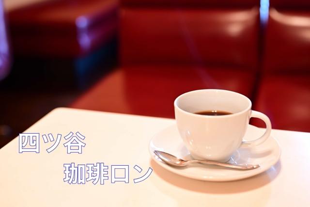 コーヒーロン