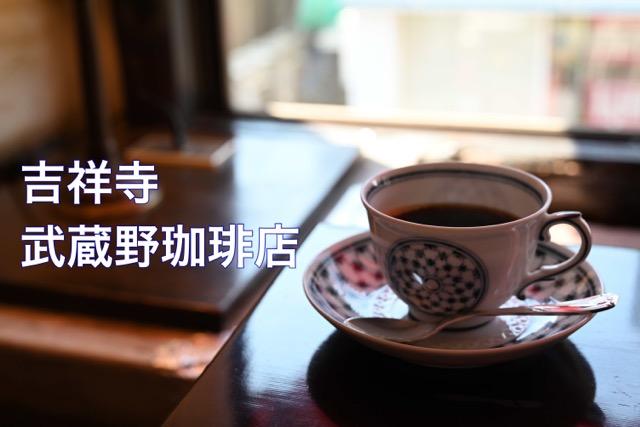 吉祥寺武蔵野珈琲店