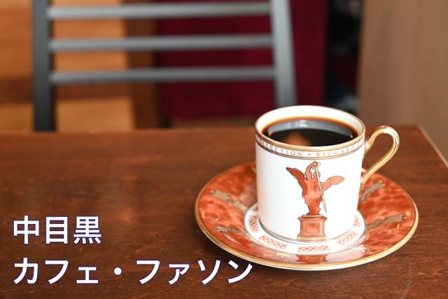 中目黒カフェ・ファソン
