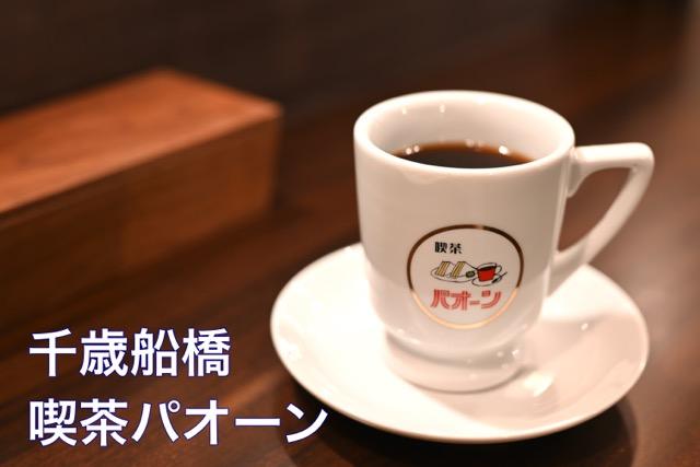 千歳船橋 喫茶パオーン