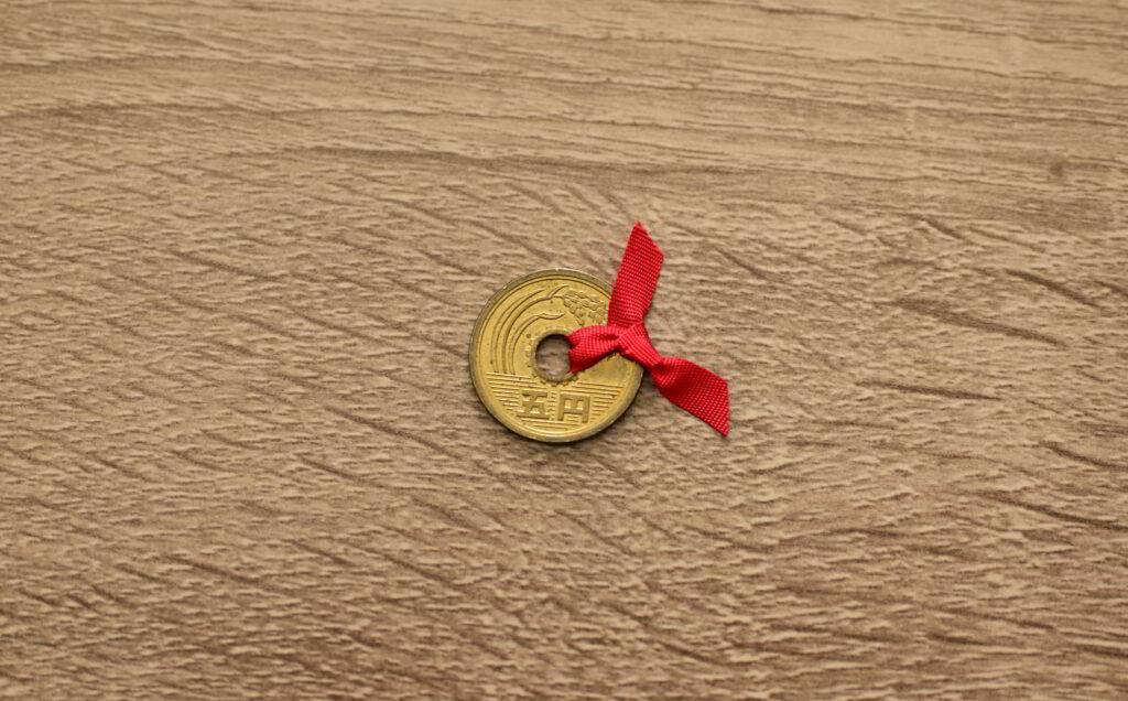 七つ森の5円玉