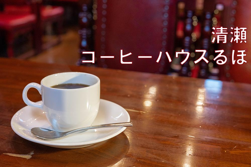 コーヒーハウスるぽ