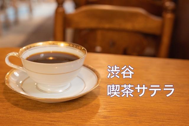 渋谷喫茶サテラ