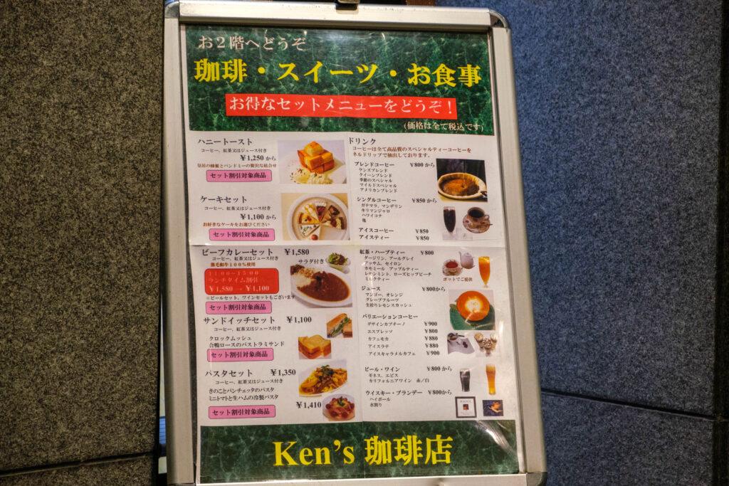 Ken's珈琲店のメニュー