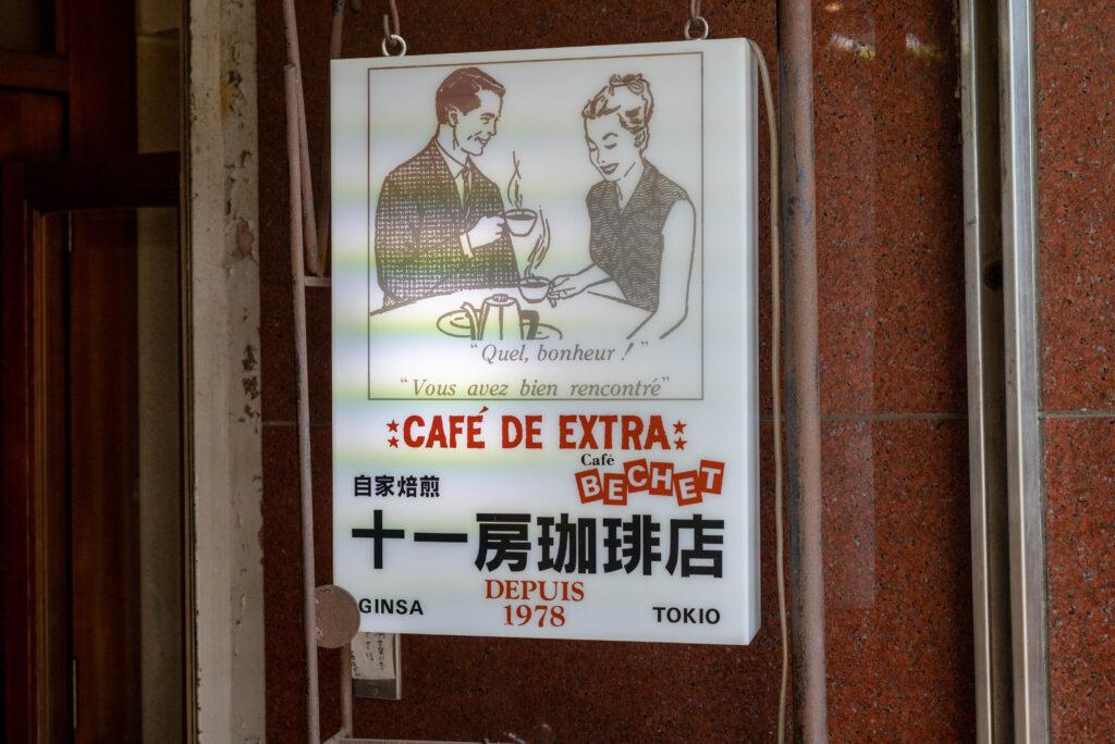 十一房珈琲店
