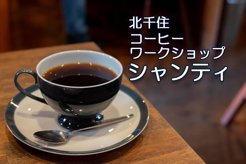 コーヒーワークショップシャンティ