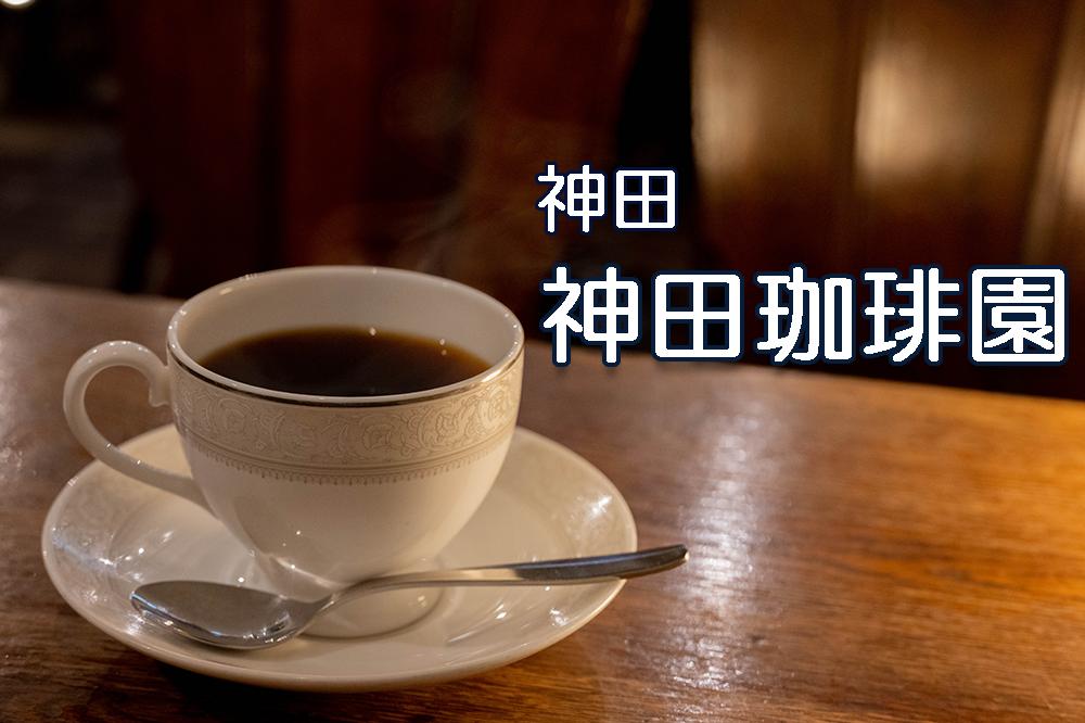 神田珈琲園 神田北口店