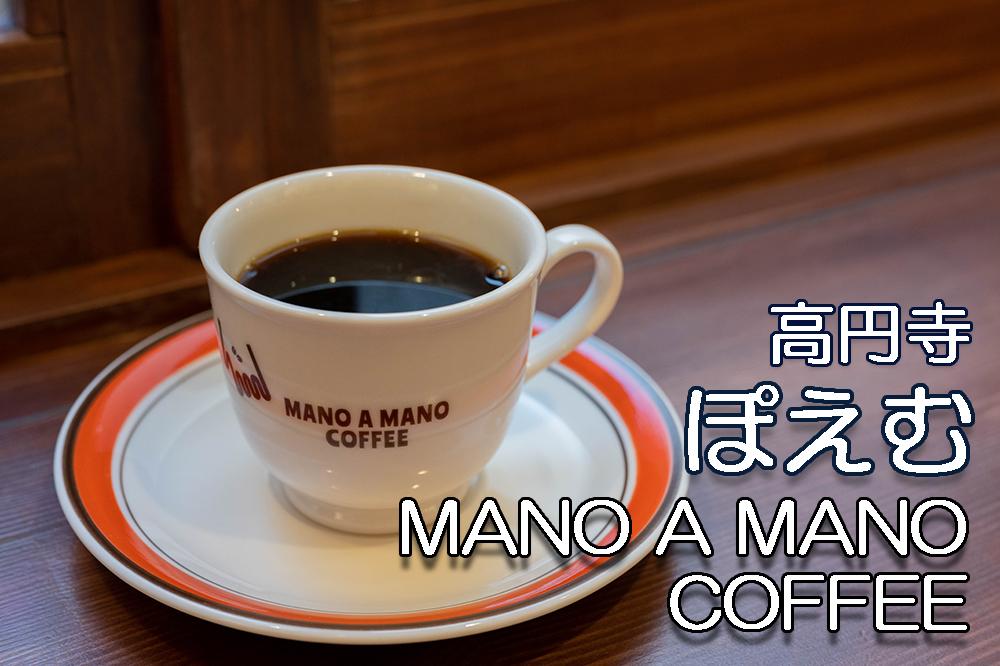 ぽえむ MANO A MANO COFFEE